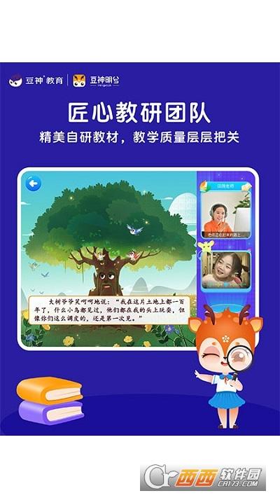 豆神明兮app 1.4.4安卓版