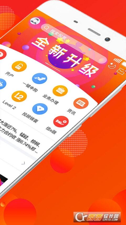 2021中信建投�C券(蜻蜓�c金) V6.1.4 官方最新版