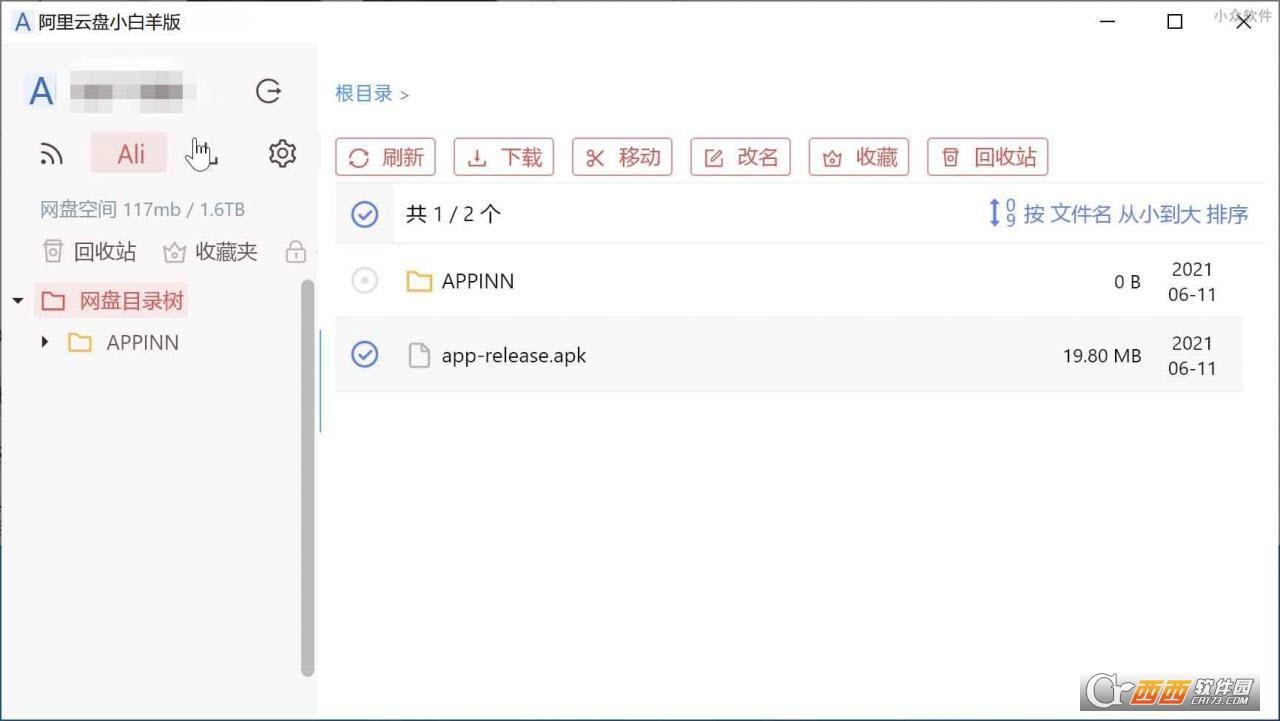 阿里云盘小白羊版PC V2.8.15最新版