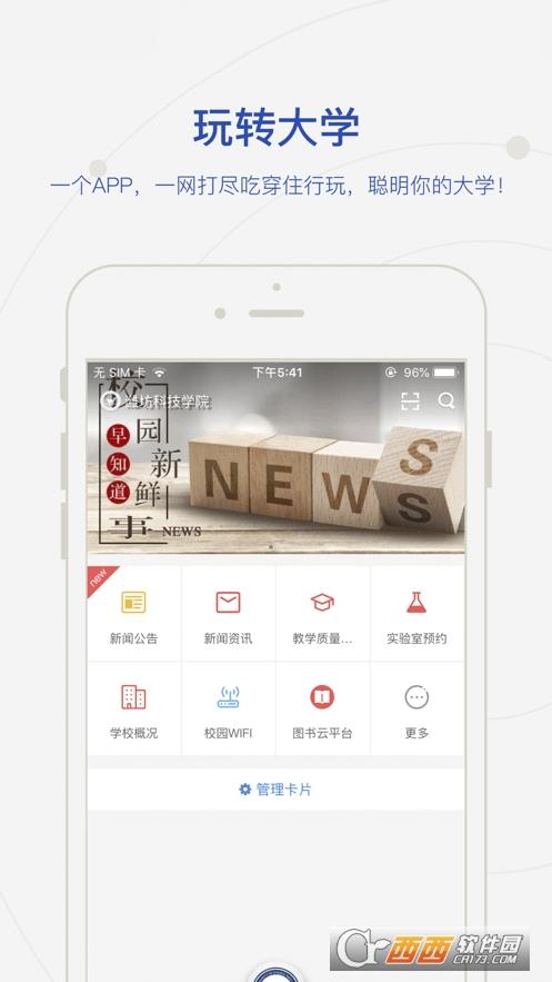 智慧潍科安卓app v1.0.2安卓版