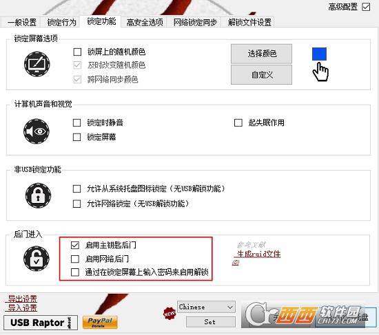 USB Raptor(USB设备控制电脑) v1783 官方版