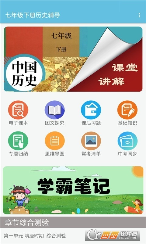 七年级下册历史辅导app v1.6.6安卓版