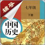 七年级下册历史辅导appv1.6.6安卓版