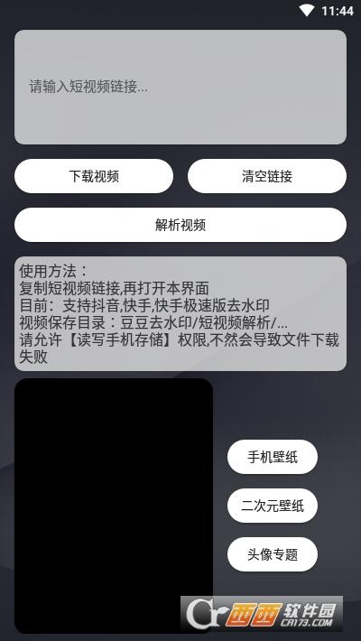 豆豆去水印app v1.0 安卓版