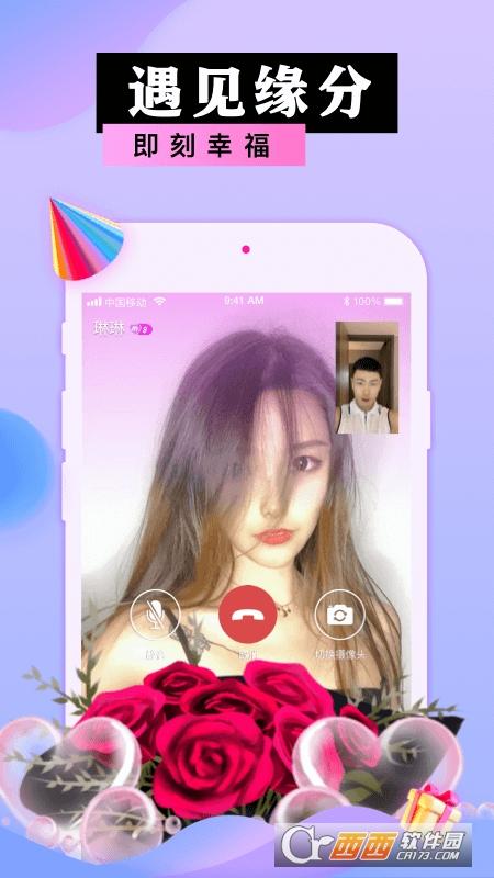 蜜港交友app V1.0.3安卓版