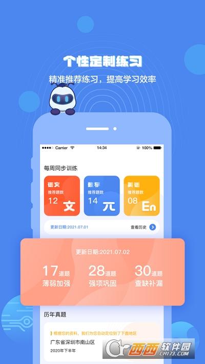 小蚁学堂app v1.0.0