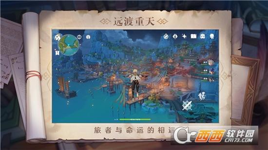 云原神app