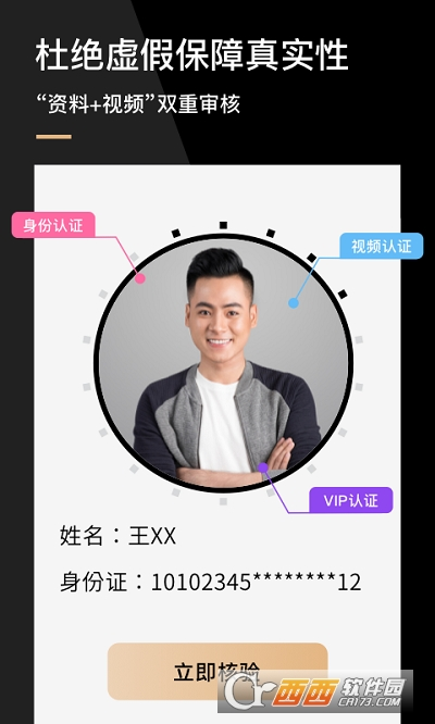 心对婚恋app 1.0.2.0814安卓版