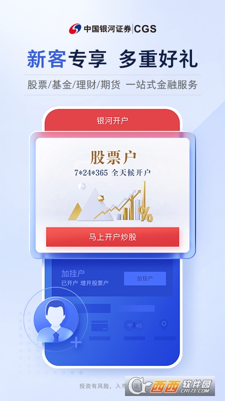 中���y河�C券 v5.4.9 安卓版