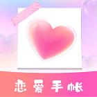 恋爱时光手帐v1.10300.0 安卓版