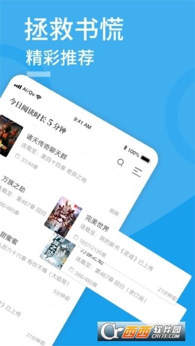 爱趣阅读免费app 1.5.5