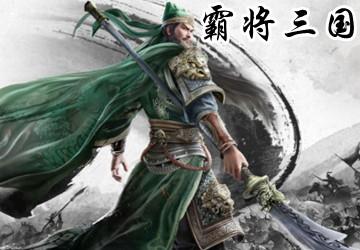 霸将三国手游_霸将三国游戏下载_官方版_所有版本