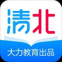 清北网校v2.8.4 最新版