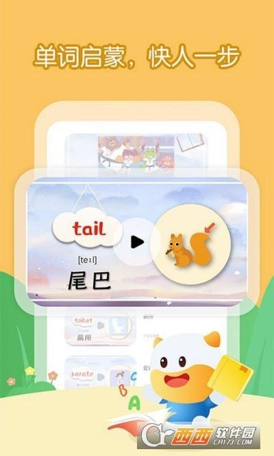 宝宝学英语单词 v1.0.2