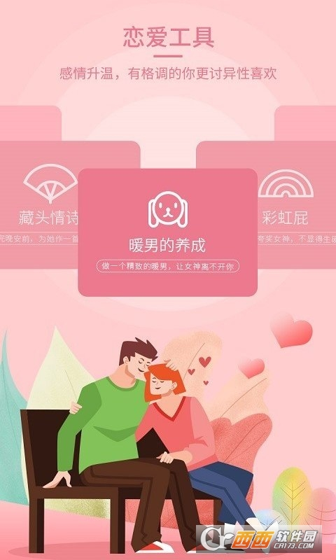 恋爱聊天话术软件免费 v1.1.4 安卓版