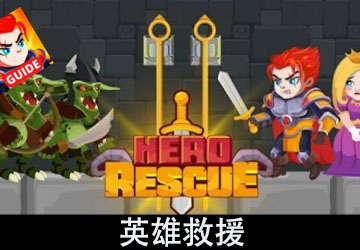 英雄救援Hero Rescue_英雄救援攻略/游戏/下载