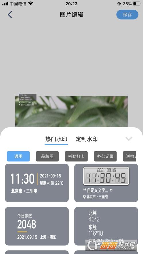 定制水印相机app V1.0.0iOS版