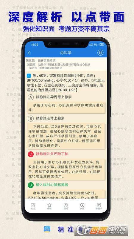 执业医师真题 v2.3.2 安卓版
