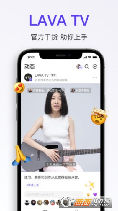 拿火+吉他社区 v1.0.1 安卓版