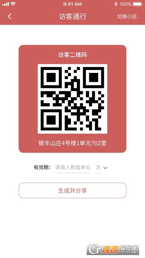 银丰荟生活app 1.2官方版