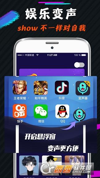 �_黑�Z音包��器app 4.20安卓版