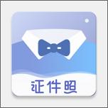 �腥俗C件照app