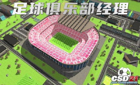 足球俱�凡�2021下�d_足球俱�凡拷�理最新版官方版