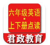 人教版六年�英�Z�c�x�件app