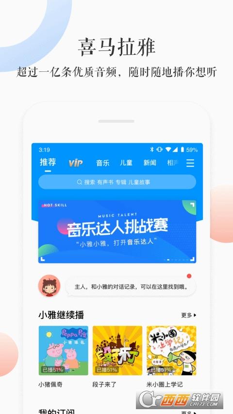 小雅AI音箱app V3.0.10安卓版
