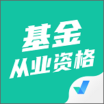 基金��I�Y格考�聚�}��app