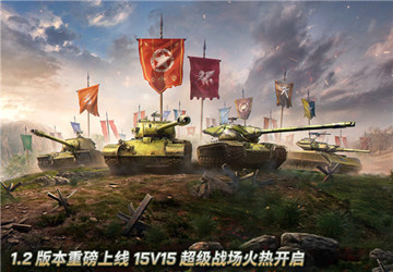 坦克���h手游_坦克���h游�蛳螺d_官方版_所有版本