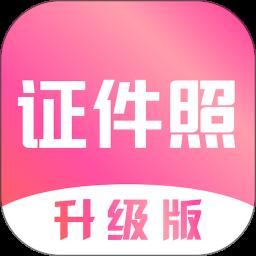 �C件照拍�z全能版app