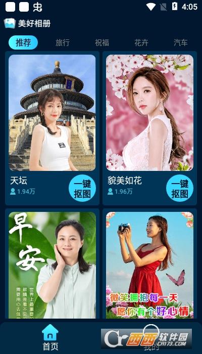 美好相��app 1.00安卓版