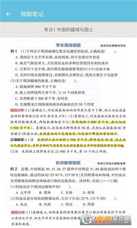 八年�上�缘乩磔o��app v1.6.6安卓版