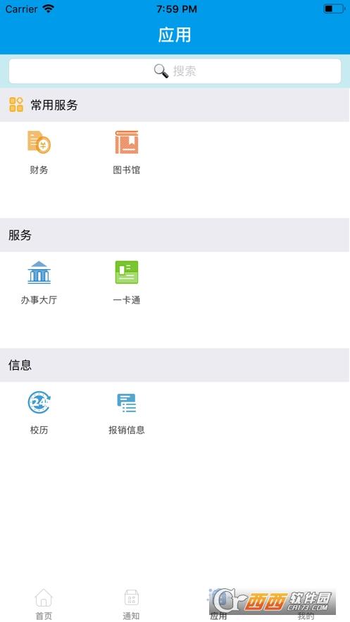 智慧�|大app 1.5.6安卓版