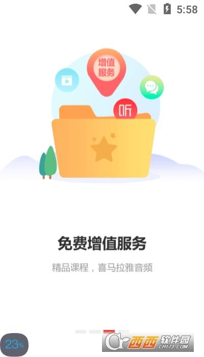河南�<荚诰�app最新版 2.1.1安卓版