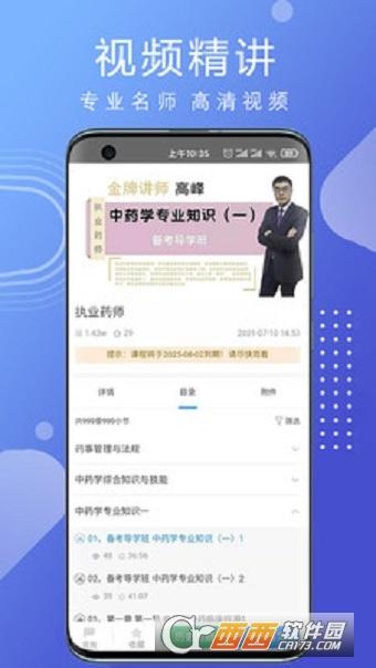 �R多教育app v1.0.0安卓版