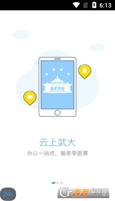 智慧珞珈app最新版 4.3.5安卓版