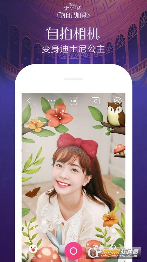 天天P图最新版 V6.5.3.22 安卓版