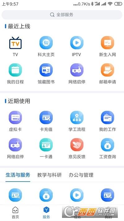 我i科大app最新版 v5.3.4安卓版