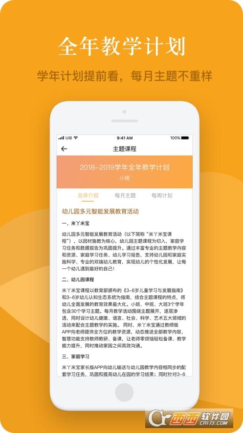 米丫米��老��版app 2.2.1安卓版