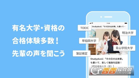 Studyplus日�Z�W�日� v7.1.6