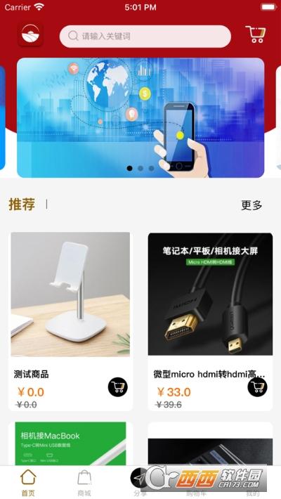 敬江山app v1.2.3 安卓版