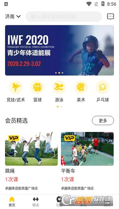 �\哇教育app 1.2.3安卓版