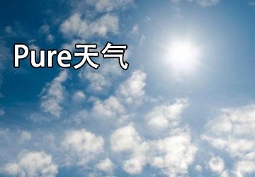 Pure天��app_Pure天�忸A�筌�件/安卓版