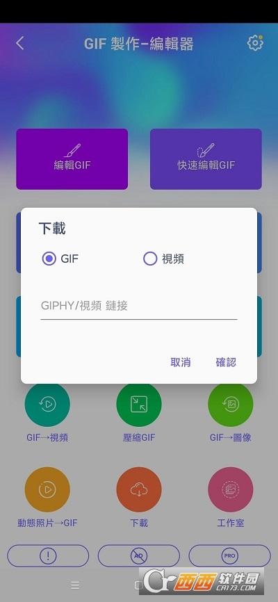 gif制作手�C版 v1.6.681 安卓版