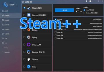 steam++