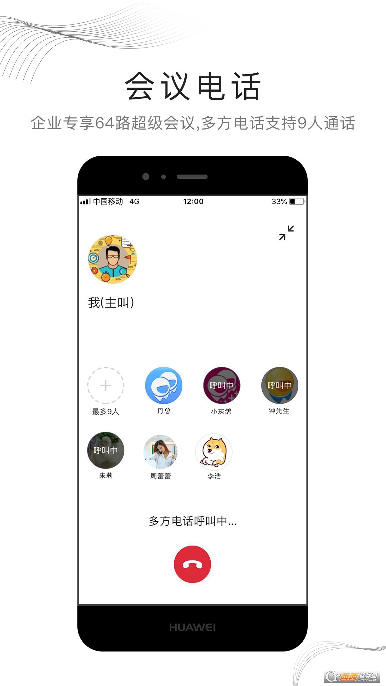手机飞信2021版 V7.1.2.1015安卓通用版