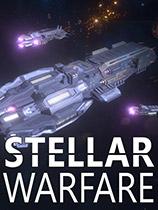星战Stellar Warfare免安装绿色版