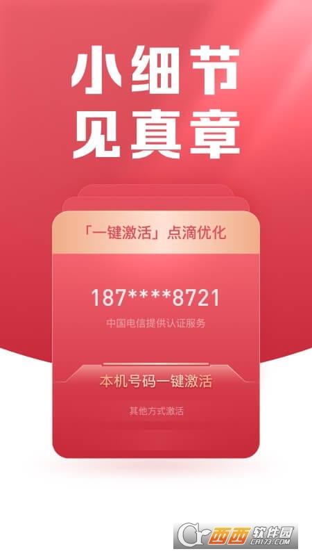 方正证券小方手机交易软件 8.6.0安卓版